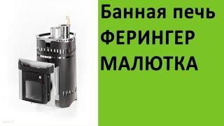 Банная печь Ферингер Малютка на http://vsempechi.ru/