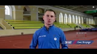ЗаБег Санкт Петербург Уроки бега Миша Быков Урок № 2