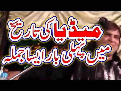 Allama Karamat Abbas Haideri  Media Ki Tareekh Ka Bara Jumla