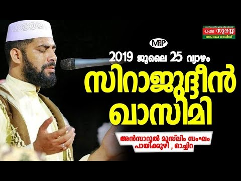 Download SIRAJUDEEN AL QASIMI│NEW ISLAMIC SPEECH│ANSARUL MUSLIM SANGAM - OCHIRA,KLM│25/07/2019│MFIP LIVE