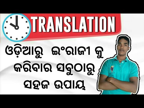 Translation easy trick in odia |How to Translate Odia to English🖕Learn Translation from odia to Eng