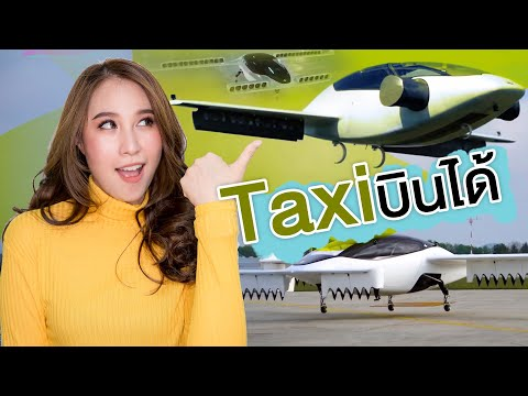 Google Glass คืนชีพ!! Taxi บินได้ผ่านแล้ว พร้อมนั่งตอนไหน? - วันที่ 03 Jun 2019