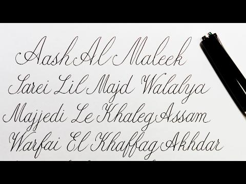 ASMR النشيد الوطني السعودي فن الخط Calligraphy