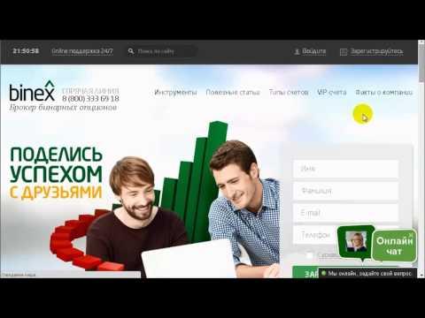 """Обзор брокера """"Binex.ru"""""""