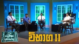ITN Television Iskole - (2020-10-18) | ITN Thumbnail