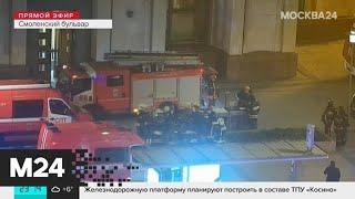 Смотреть видео Задымление произошло в здании МИД РФ - Москва 24 онлайн