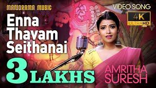 Enna Thavam Seithanai | Video Song With Lyrics | Amritha Suresh