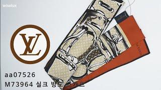 [중고명품의류매입전문 와이즈럭스]Louis Vuitto…