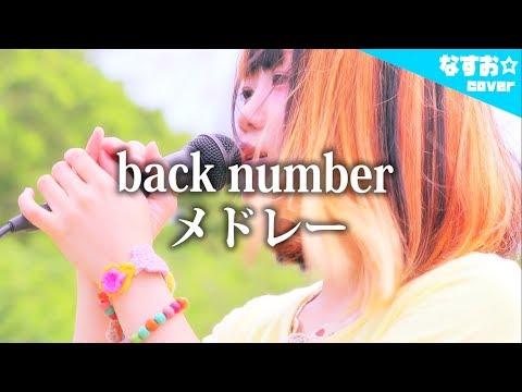 【back numberメドレー】ギター1本でメドレーに挑戦してみた!!!(なすお☆cover)