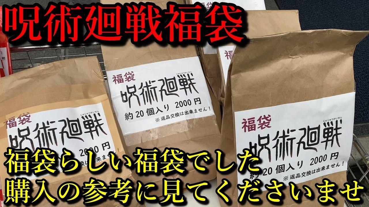 【呪術廻戦】秋葉原で購入した呪術福袋を開封、最近よく見かける呪術袋ですが中身は果たして!?実に福袋らしい福袋なので是非購入の参考にご覧くださいませ。