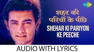 Shehar ki pariyon with lyrics | शहर की परियों के बोल | Jo Jeeta Wohi Sikandar | Udit | Sadhana