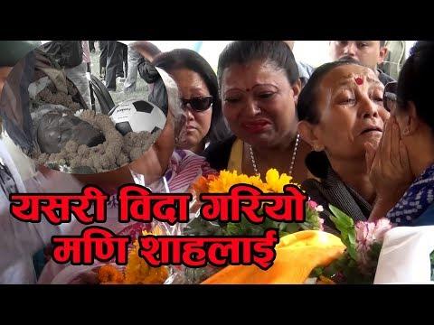 यसरी विदा गरियो  मणि शाहलाई || Farewell To Mani Shah