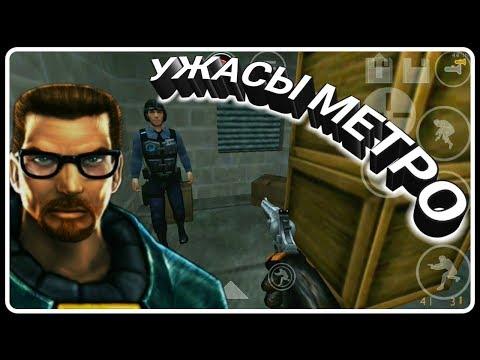 16. УЖАСЫ МЕТРО Half-Life mobile