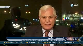 خبير: إسرائيل شنت 12 هجومًا على مناطق في سوريا منذ سبتمبر 2016