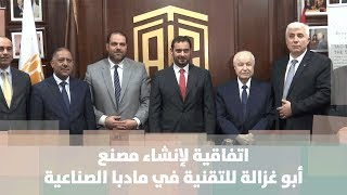 اتفاقية لإنشاء مصنع أبو غزالة للتقنية في مادبا الصناعية - نشاطات وفعاليات