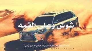 شيلة زلزله مفخره - عاد عيدكم ياحرب | بالكلمات ... تصميم: ركس