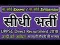 UPPSC Direct Recruitment 2018 | No Exams ना कोई Interview | Sarkari Nuckri