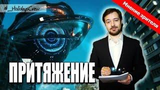 ПРИТЯЖЕНИЕ / ОБЗОР ФИЛЬМА. Мнение зрителя