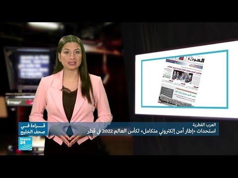 قطر تستحدث -إطار أمن إلكتروني شامل- لكأس العالم 2022  - 13:55-2018 / 11 / 13