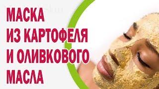 Маска из картофеля и оливкого масла для лица для очистки, питания и омоложения кожи(Маски из картофеля для лица бывают разными: теплыми и сырыми, с добавочными компонентами и без. Мы с вами..., 2015-05-08T15:05:44.000Z)