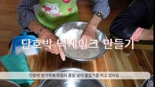 외갓집 마을 단호박 떡 케이크 만들기 체험