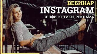 [ВЕБИНАР] Instagram селфи, котики, реклама