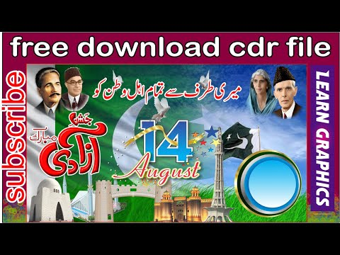 Free Download Jashan E Azadi Dsesign Independence Day Poster 2020 Cdr File 14 Aug Cdr Youtube