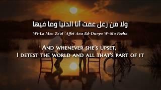 Ali Abdul Sattar - Ya Nas Ahebbah (Qatari Arabic) Lyrics - علي عبدالستار - يا ناس أحبه