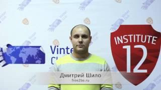 Тренер Дмитрий Шило о себе. free2be.ru
