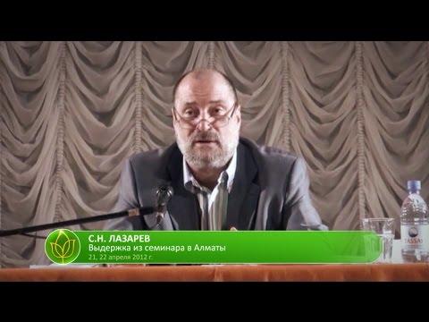 С.Н. Лазарев | Первоисточник проблем с желудком