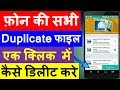 How To Delete Duplicate Files On Android Just 1 Click in Hindi