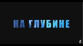 Артем Пивоваров На Глубине All Stars Dance Centre Video 2016