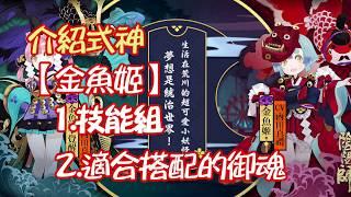 《陰陽師Onmyoji》式神介紹 - 想著統治世界的金魚姬
