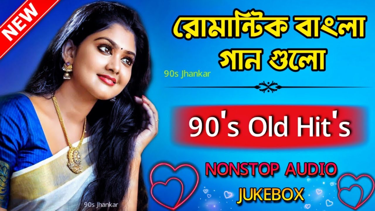 Bangla Old Romantic Songs | বাংলা সিনেমার রোমান্টিক গান গুলো | Film Hits Bangla Song