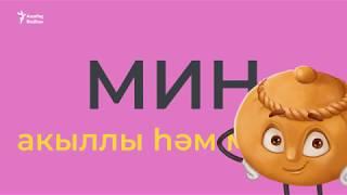 Описание внешнего вида на татарском – учим татарский с нуля (татарский для начинающих)