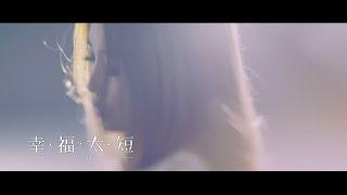 A-Lin《 幸福太短 Fleeting Happiness 》 Official Music Video 電視劇《奇妙的時光之旅》片尾曲