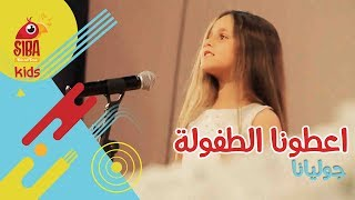 اعطونا الطفولة | جولينا | Siba Kids