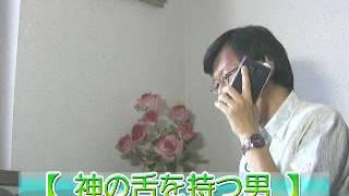「神の舌を持つ男」堤幸彦&向井理「コミカル」推理劇 「テレビ番組を斬...