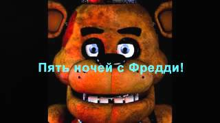 5 ночей с мишкой фредди песня на русском