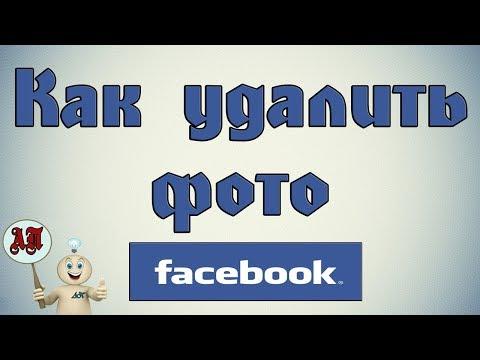 Как удалить фотографию на Фейсбуке (Facebook)?