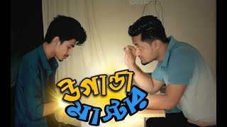 উগান্ডা মাষ্টার - Dhaka Guyz | Bangla Funny Video 2018 | Uganda Master