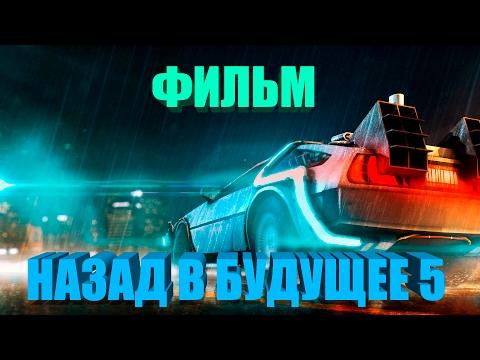 ФИЛЬМ НАЗАД В БУДУЩЕЕ 5 (ФАНТАСТИКА) 2017 HD / (Игрофильм)
