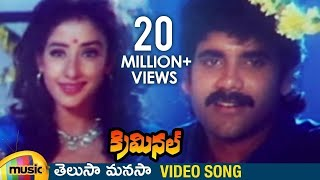 Download Criminal Telugu Movie  Songs | Telusa Manasa Song | Nagarjuna | Manisha Koirala | Mango Music MP3 song and Music Video