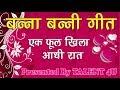 Banna Banni Geet -Ek Phool Khila