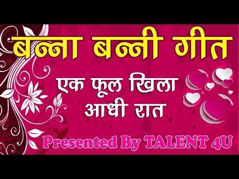 Banna Banni Geet -  Ek Phool Khila