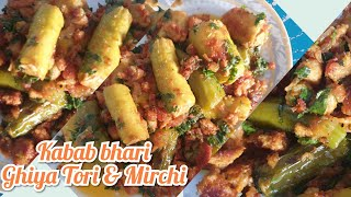 Ghiya Tori recipe | kabab bhari Ghiya Tori & Mirchi recipe by all in one me