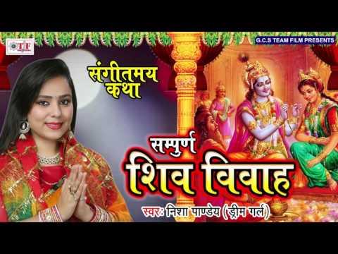 Shiv Vivah - शिव विवाह - Nisha Pandey (Dream Girl) - Shiv Vivah Bhojpuri 2017 - Sampuran Katha
