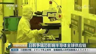 [中国财经报道]日韩争端恐影响半导体全球供应链| CCTV财经