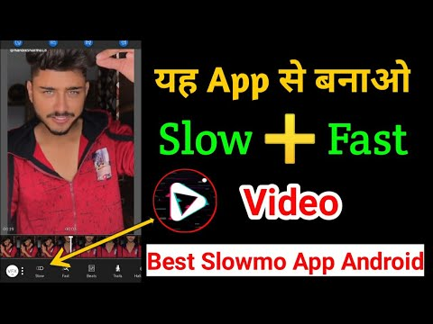 Best Slow Motion App In Android | How To Make Slow -Fast Motion Video Any Android Phone