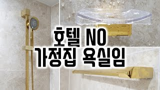 타일 & 욕실리모델링 [수유동] _BATHROO…